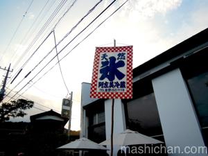 【長瀞・スイーツ】天然氷蔵元 阿左美冷蔵 寶登山道店 〜夏になると行きたくなる!天然氷を使ったかき氷