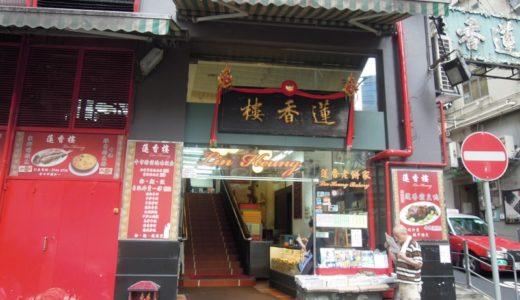香港旅行の最終日は香港のローカル店で飲茶!【2017年5月・香港旅行】4
