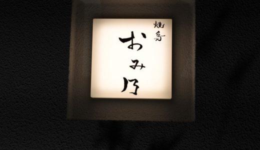 【押上・焼鳥】おみ乃 〜しっとりと綺麗な仕上がりの絶品焼き鳥!