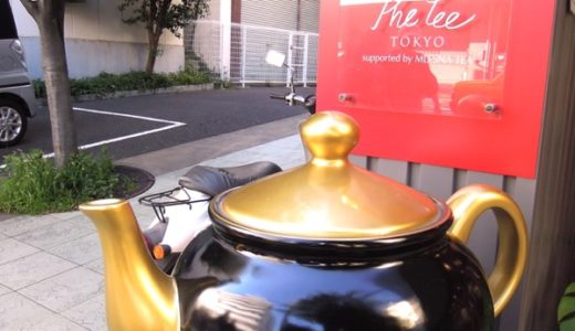 【神楽坂・カフェ】ムレスナティー The tee Tokyo  supported by MLESNA TEA 〜東京初店舗、神楽坂の紅茶専門店