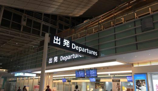 LCCや格安航空券を使って11日間、インド〜ヨーロッパ旅行 〜スケジュール【2017年9月】
