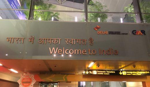 これでバッチリ! 〜インド入国時に必要なアライバルビザの申請方法をまとめました【2017年9月・インド-ヨーロッパ旅行】3