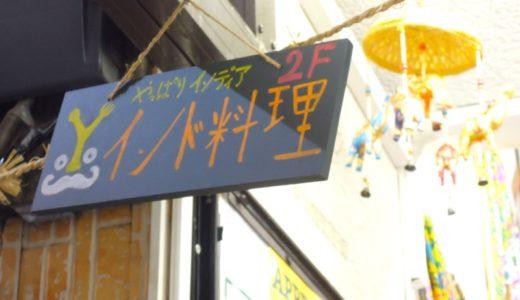 【大塚・カレー】やっぱりインディア 〜ダバインディアとシバカリーワラのシェフがコラボしたお店♪