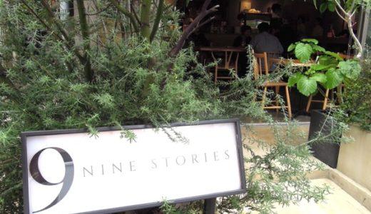 閉店・・・【代々木公園・フレンチ・カフェ】ナインストーリーズ 〜美しすぎるデザート♪