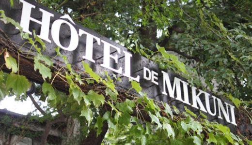 【四ツ谷・フレンチ】オテル・ドゥ・ミクニ 〜ダイナースクラブフランスレストランウィークにランチで利用♪