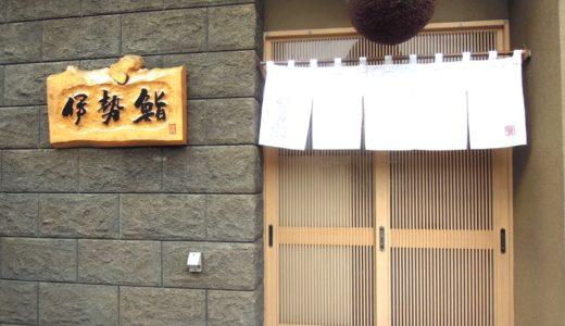 【小樽・寿司】伊勢鮨 〜小樽の老舗で豊富な北海道産のネタを堪能!