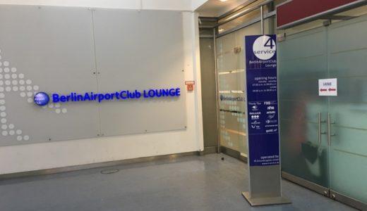 【空港ラウンジ】ベルリン・テーゲル空港ラウンジ情報 〜主にBERLIN AIRPORTCLUB LOUNGEについて