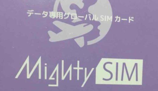 日本でも使えるグローバル対応プリペイドSIM、MightySIM 〜使い勝手についてレビュー