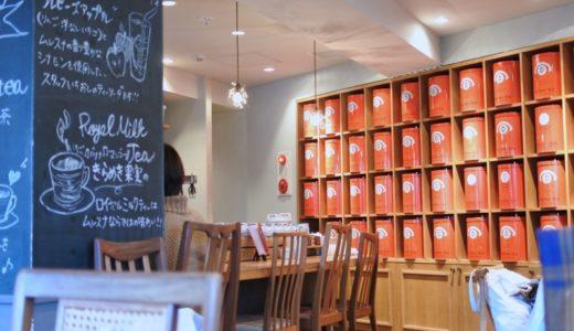 【国立・カフェ】Kunitachi Tea House 〜ムレスナティーのティーフリーを楽しめるカフェ