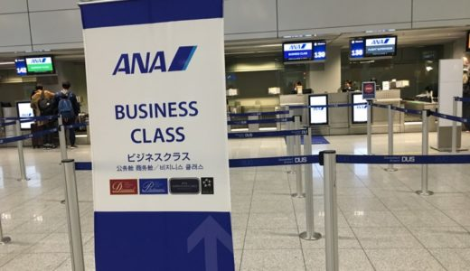 日本帰国 〜ビジネスクラスでデュッセルドルフ発、成田行き【2016年11月・ヨーロッパ旅行】13