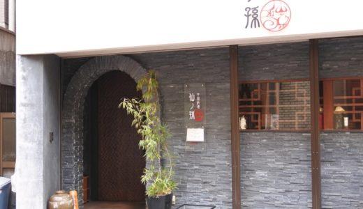 【西荻窪・中華】仙ノ孫 〜ベースのスープの旨味がギュギュッと!辛すぎない四川料理でランチ