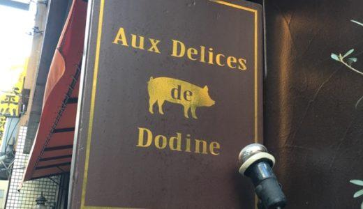 【大門・フレンチ】Aux Delices de Dodine 〜週末でも1,000円ランチが楽しめる、これぞビストロ!