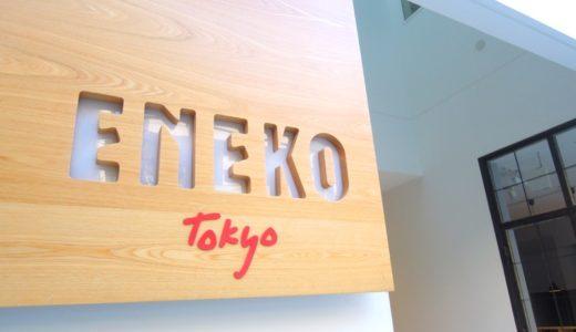 【六本木・スペイン】エネコ東京 〜スペインの三つ星シェフプロデュースの新店でピクニックランチ♪