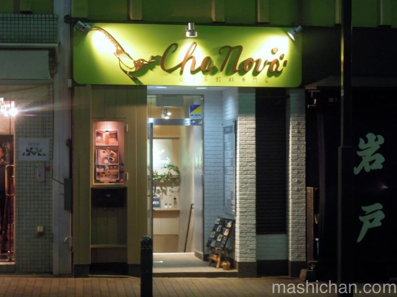 【銀座・カフェ】Cha Nova(チャノバ) 〜銀座で台湾カフェ!