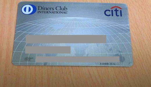 グルメを楽しむ人に最上のクレジットカード 〜ダイナースクラブカードを実例交えてご紹介!