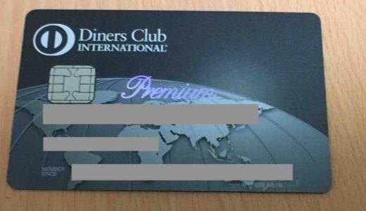ダイナースの魅力を最大限活用できる最強のカード 〜ダイナースクラブプレミアムカード