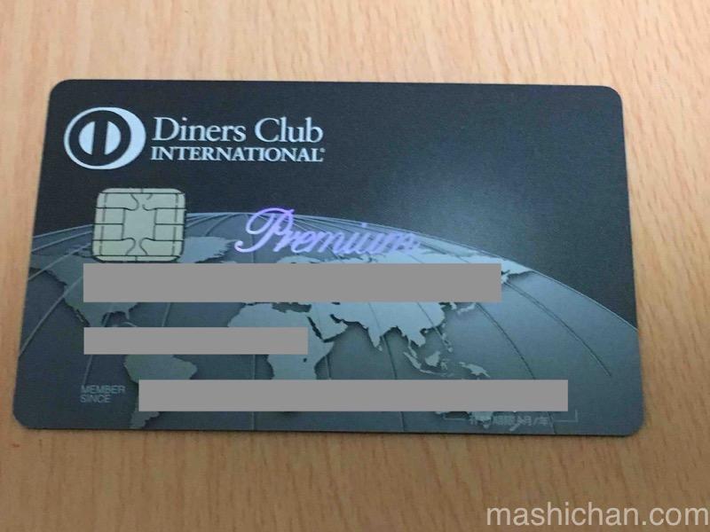 カード ダイナース ブラック