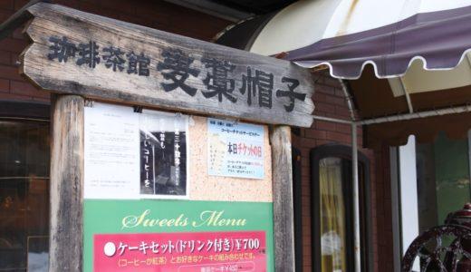 【青森・カフェ】麦藁帽子 〜青森の昔ながらのカフェ文化を堪能♪