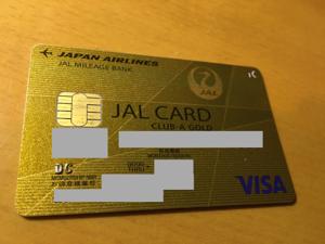JAL Club-Aゴールドカード 〜ダイヤモンド、サファイヤ、プレミアなどJAL上級会員を目指し、維持にメリット大のクレジットカード!
