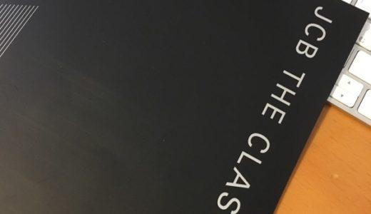 JCB ザ・クラスだけの特典、ザ・クラス メンバーズ・セレクション〜ディズニー特典にバリューあり【2017年版】