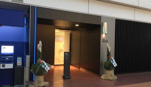 【空港ラウンジ】羽田空港(国内線・第2ターミナル)・ANAラウンジレポート