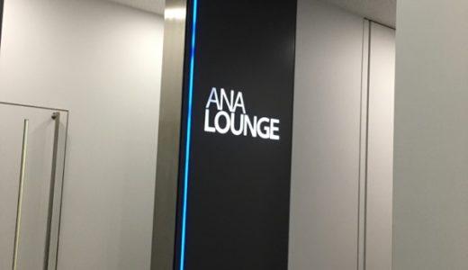 【空港ラウンジ】岡山空港・ANAラウンジレポート 〜必要最低限にそろってます