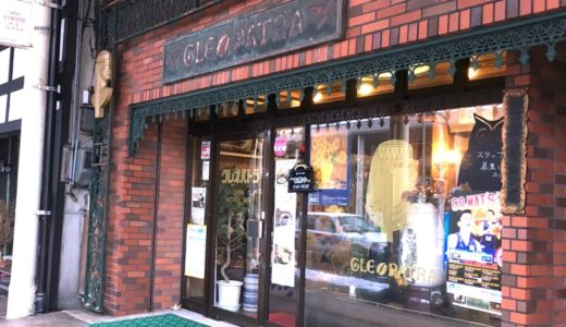 【青森・カフェ】クレオパトラ 〜クラシカルな喫茶店でモーニング♪