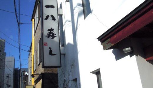 【青森・寿司】一八寿し(いっぱちずし)  〜ランチも満席!活気ある通し営業のお寿司屋さん