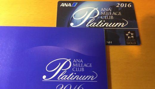 ANAスーパーフライヤーズ会員を取得する方法(プラチナ経由)〜フライト全履歴公開