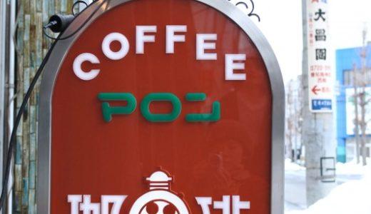 【青森・カフェ】喫茶マロン 〜これぞ青森のモーニング♪ノスタルジックな喫茶店で過ごす朝