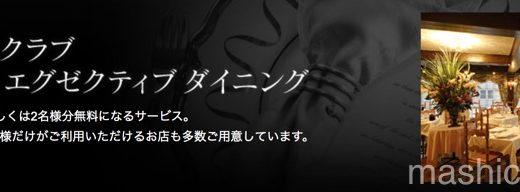 ダイナースのグルメ特典 〜エグゼクティブダイニングの魅力を実際に利用したお店も交えて徹底解説!