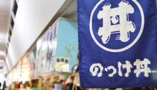 【青森・海鮮】青森魚菜センター本店 〜自分好みの海鮮丼を!青森の市場で作る「のっけ丼」