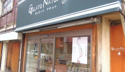 【青森・スイーツ】ナチュレ(NATUR) 〜素材の味を大切に。青森のジェラート!