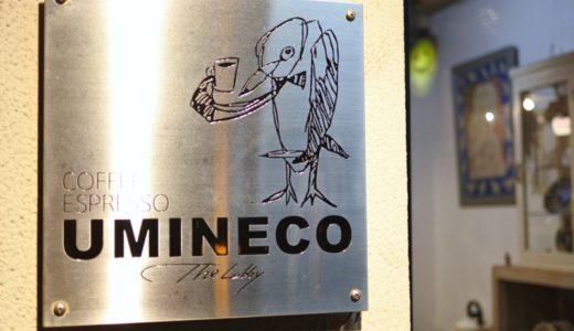 【青森・カフェ】ザ ロビー ウミネコ(The Lobby UMINECO) 〜レトロな商店街でいただく、美味しいコーヒー