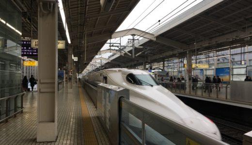京都にお得に移動しよう 〜ぷらっとこだま・乗車レポート