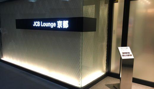 【ラウンジ】京都駅内に落ち着きの場所 〜JCB Lounge 京都