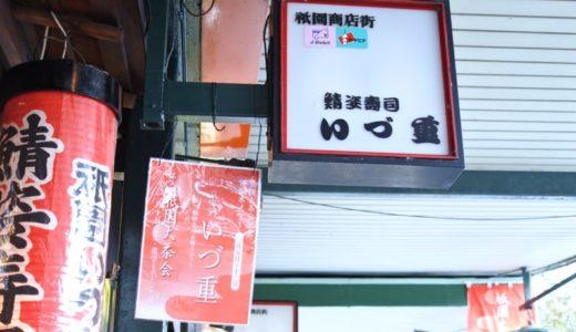 【京都・和食】いづ重 〜肉厚な鯖寿司&冬季限定の蒸し寿司