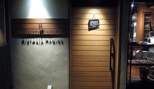 【京都・イタリアン】リストリア ラディーチェ 〜カジュアルな雰囲気で本格的なイタリアン