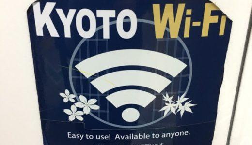京都市内、地下鉄の公共Wifi事情 〜実際に試してみました