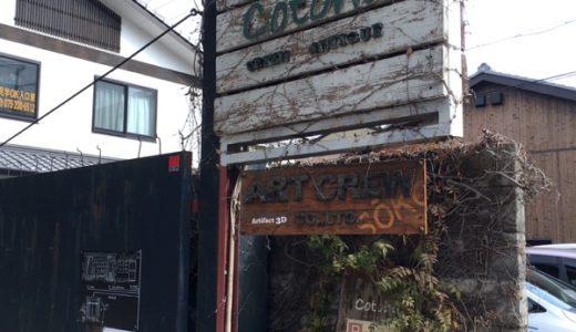 【京都・カフェ】CLAMP COFFEE SARASA 〜お洒落!フォトジェニックなリノベカフェ。