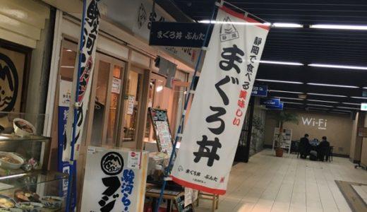 【静岡・海鮮丼】まぐろ丼ぶんた 〜ランチの時間帯を過ぎても空いているお店サクッと新鮮なまぐろ丼がいただけます