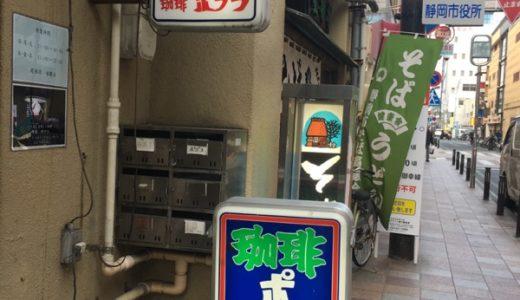 【静岡・カフェ】喫茶ポプラ 〜クラシックな空間にジャズの流れる純喫茶
