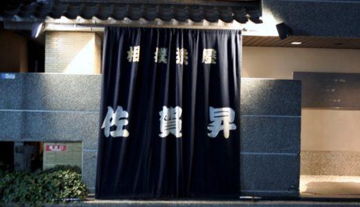 【銀座・和食】佐賀昇 〜相撲茶屋!スープが絶品「塩ちゃんこ」