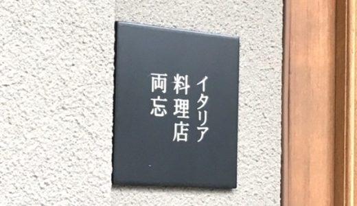 【高松・イタリアン】両忘(りょうぼう)〜若きシェフの繊細で力強いイタリアン