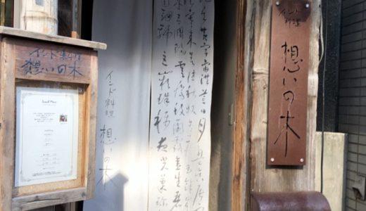 【神楽坂・カレー】想いの木 〜神楽坂でカレーといえばここ!