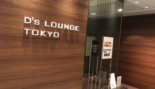 【ラウンジ】東京駅直結!大丸東京店内のD'sラウンジトーキョーでゆとりのひとときを!