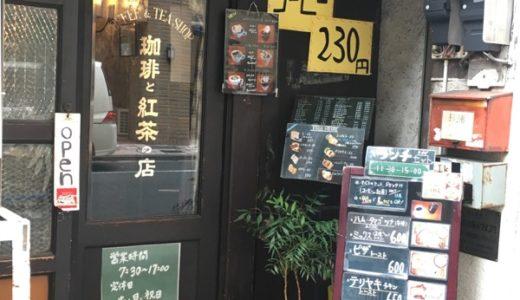 【東日本橋・カフェ】カフェ・エド 〜東日本橋にある昔ながらの喫茶店