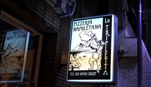 【武蔵小山・イタリアン】La TRIPLETTA(ラ・トリプレッタ) 〜エアリーな生地のピッツァ!