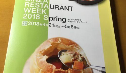 今年も開催!ダイナースクラブ銀座レストランウィーク 2018 Springについて解説!