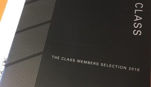 JCB ザ・クラス メンバーズ・セレクション2018が届きました! 〜徹底解説します!!